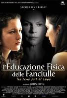 Изящное искусство любви (2005)