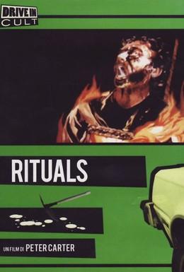 Постер фильма Ритуалы (1977)