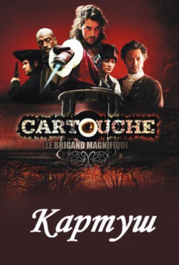 Постер фильма Картуш (2009)