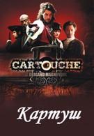 Картуш (2009)