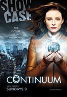 Континуум (2012)