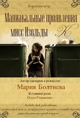 Постер фильма Маниакальные проявления мисс Изольды К (2010)