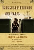 Маниакальные проявления мисс Изольды К (2010)