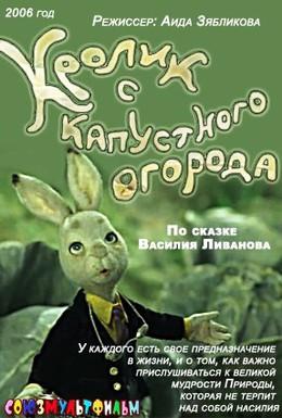 Постер фильма Кролик с капустного огорода (2006)