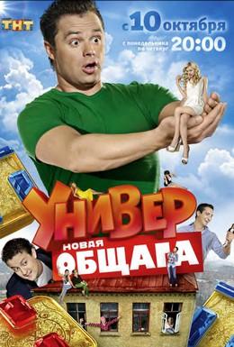 Постер фильма Универ. Новая общага (2011)