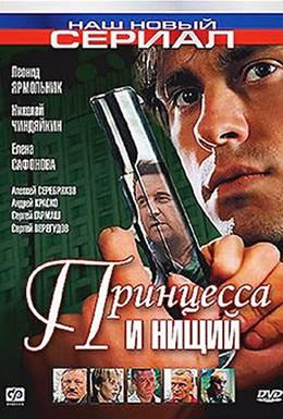 Постер фильма Принцесса и нищий (2004)
