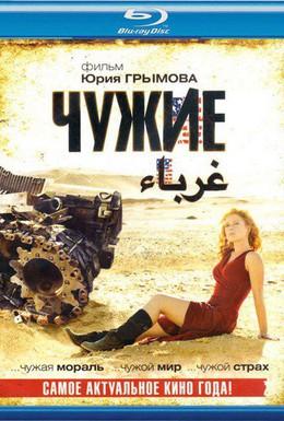 Постер фильма Чужие (2008)