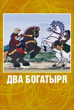 Постер фильма Два богатыря (1989)