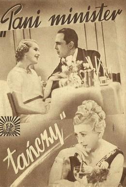 Постер фильма Госпожа Министр танцует (1937)