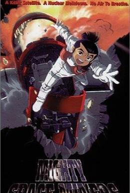 Постер фильма Космические рудокопы (1994)
