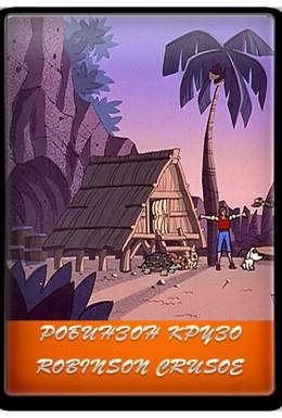 Постер фильма Робинзон Крузо (1974)