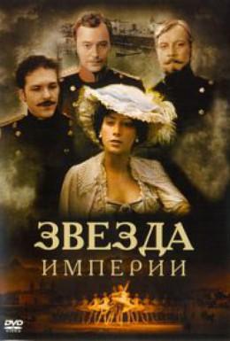 Постер фильма Звезда Империи (2007)