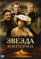Звезда Империи (2007)