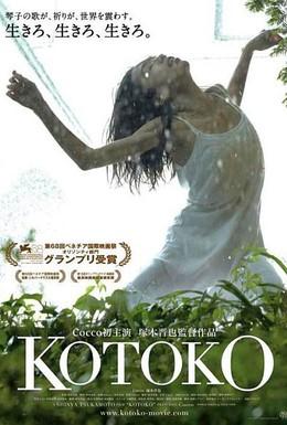 Постер фильма Котоко (2011)