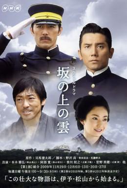 Постер фильма Тучи над холмами (2009)