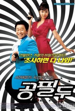 Постер фильма Детектив мистер Кон (2006)