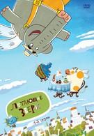 Летающие звери (2012)