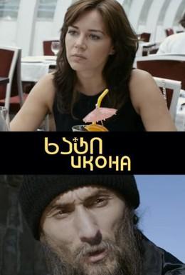 Постер фильма Икона (2012)