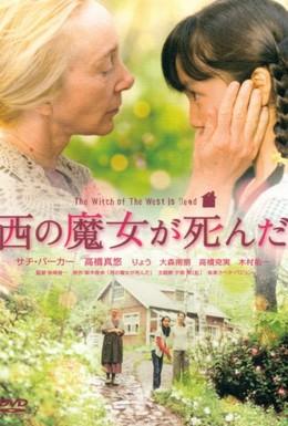 Постер фильма Ведьма запада мертва (2008)