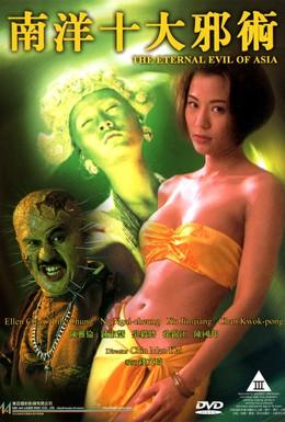 Постер фильма Вечное зло Азии (1995)