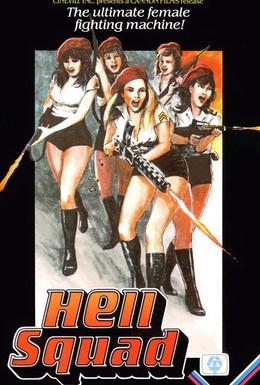 Постер фильма Чертовки (1986)