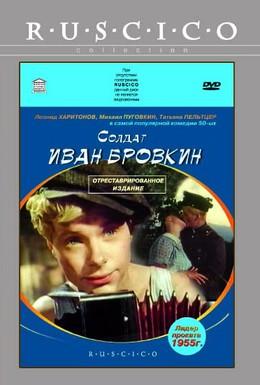 Постер фильма Солдат Иван Бровкин (1955)