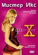 Секс-файлы: Мистер икс (1998)