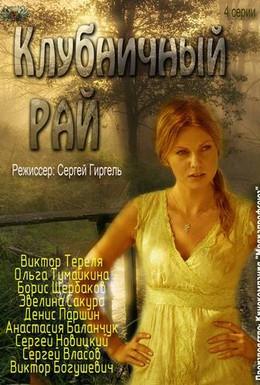 Постер фильма Клубничный рай (2012)