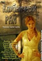 Клубничный рай (2012)