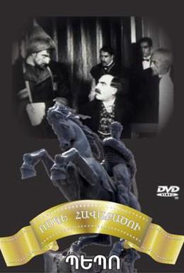 Постер фильма Пэпо (1935)