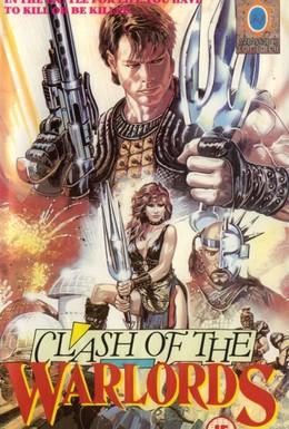 Постер фильма Битва вождей (1984)