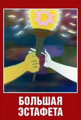 Постер фильма Большая эстафета (1979)