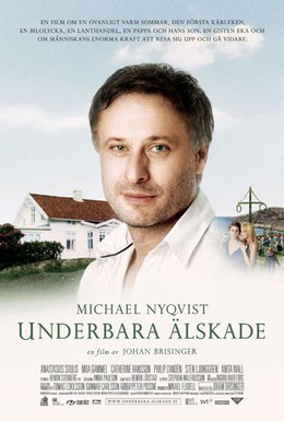 Постер фильма Внезапно (2006)