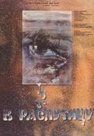 В распутицу (1986)