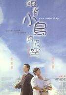 Бледное небо (1998)
