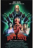 Не двигайся (2013)