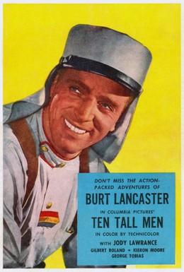 Постер фильма Десять высоких мужчин (1951)