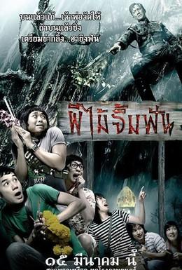 Постер фильма Смертельная клятва (2007)