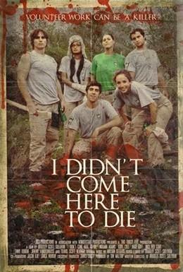 Постер фильма Я сюда не помирать приехал (2010)