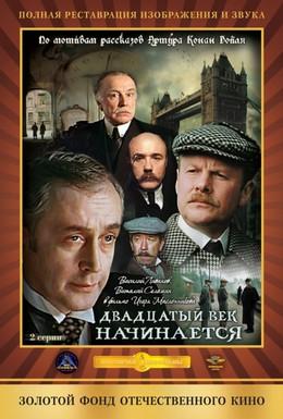 Постер фильма Шерлок Холмс и доктор Ватсон: Двадцатый век начинается (1986)