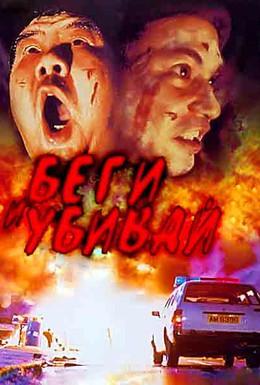 Постер фильма Беги и убивай (1993)