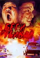 Беги и убивай (1993)