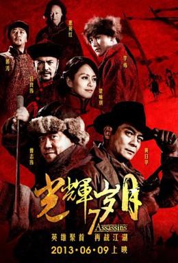 Постер фильма 7 убийц (2013)
