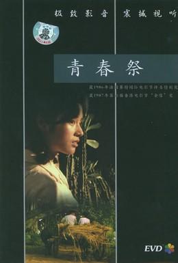 Постер фильма Утраченная юность (1986)