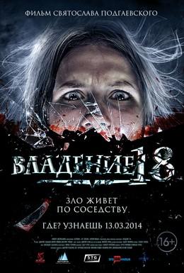 Постер фильма Владение 18 (2013)