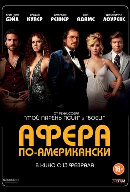 Постер фильма Афера по-американски (2013)