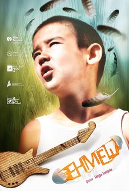 Постер фильма Енмеш (2011)