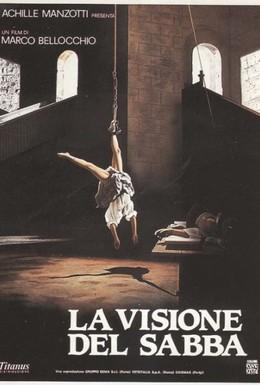 Постер фильма Видение шабаша (1988)