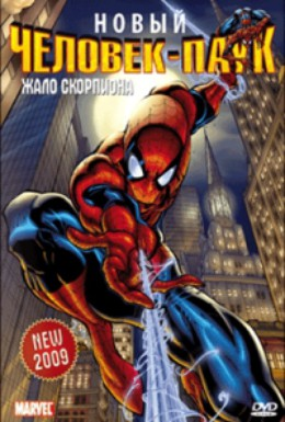 Постер фильма Новый человек-паук: Секретные войны (1997)