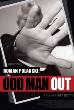 Постер фильма Роман Полански: Третий лишний (2012)